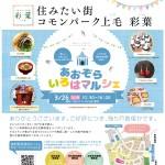 コモンパーク上毛彩葉3月イベント1P2017.3